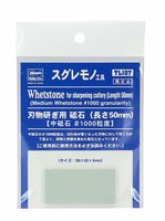 71067 Whetstone for Sharpening Cutlery (Length: 50mm) #1000 Granularity