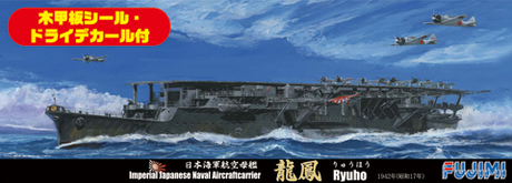 IJN Aircraft Carrier Ryuho 1942 (w/Wood Deck Seal & Dry Decal) - Image 1