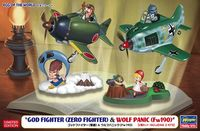 Egg of the World God Fighter (Zero Fighter) & Wolf Panic (Fw 190) - Image 1
