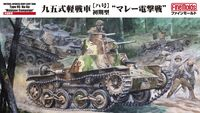 IJA Type 95 Light Tank Ha-Go Early - Malayan Campaign