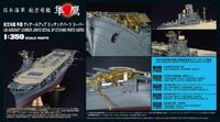 QG65 Aircraft Carrier Junyo Detail Up Photo Etched Parts Super - Image 1